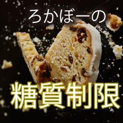 緩やかなダイエット/低糖質/糖質制限の伝道師/個別対応【ろかぼーの】島根県