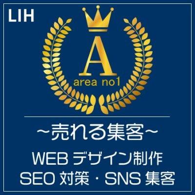 【福岡】ホームページ制作・SEO対策のWeb制作会社|株式会社LIH