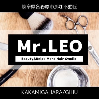 【Mr.LEO】岐阜県各務原市ヘアサロン 理容室&美容室  ヘアカット お顔そり ヘッドスパならミスターレオ