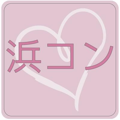 浜松婚活結婚相談サービス