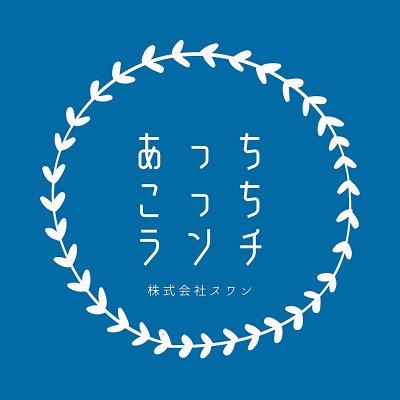 茨木市・高槻市の宅配クリーニングサービスはスワンクリーニングへ!