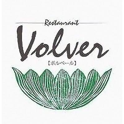 高知県のおいしくて心と身体に優しい レストランボルベール