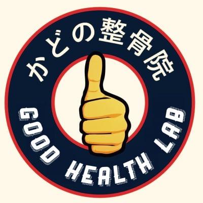 痛みからの卒業を目指すならGoodHealthLabかどの整骨院/機能改善サポートへ