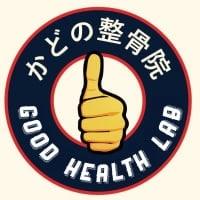 Good Health Lab かどの整骨院/氷上町の整骨院・丹波市唯一/スポーツ障害・外反母趾・足部障害専門院
