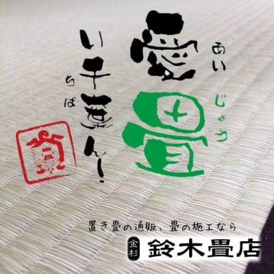 金杉鈴木畳店 千葉県船橋市で素敵なヘリ無し畳や熊本産畳表にこだわる創業50余年の畳専門店です。
