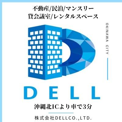 沖縄県沖縄市|不動産|民泊|マンスリー|貸会議室|レンタルスペース【D-style】「株式会社 DELL Co.,Ltd.」