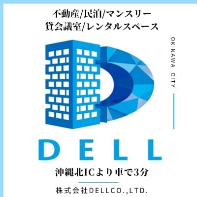 【D-style】「株式会社 DELL Co.,Ltd.」