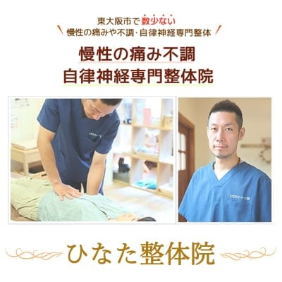 東大阪市の慢性の痛み不調・自律神経専門整体院【ひなた整体院】