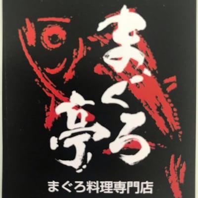 『まぐろ亭』/沖縄県中城のマグロ料理専門店・発酵ランチ