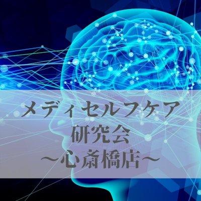 メタトロン波動測定ならメディセルフケア研究会/心斎橋店