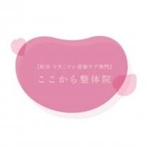 トータル美容サロン らぶはぴ 東浦和店
