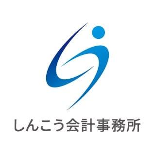 名古屋税理士|クラウド会計と融資に強い!しんこう会計事務所|起業・融資・税務の窓口