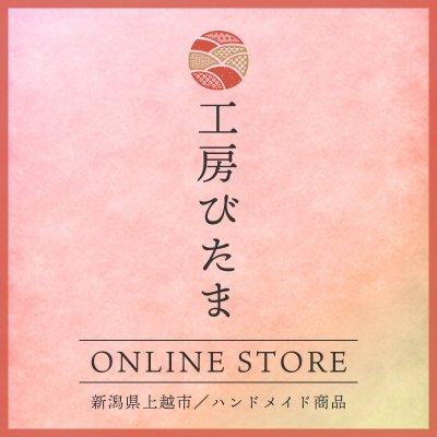 工房びたまオンラインストア/ハンドメイド商品中心の販売