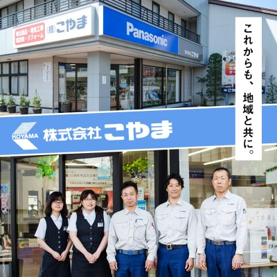 新潟県上越市の電気屋さん こやまでんき【株式会社こやま】
