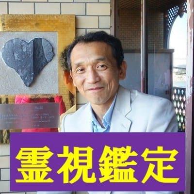 除霊・不調改善【光健相(ひかりけんそう)】島根県松江市