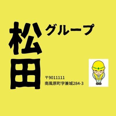沖縄県南風原町で飲食・サービス業を行う「松田グループ」