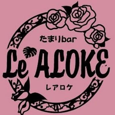 たまりbar Le'ALOKE
