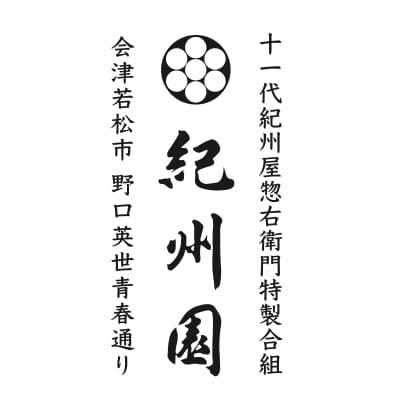 日本茶専門店 紀州園