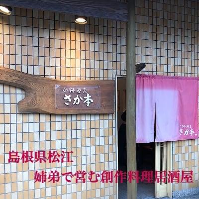島根県松江の姉弟で営む-小料理家さか本-