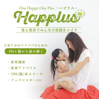 こどものため、子育てママへ「食」に関する知識をお届け【Happlus/ハピラス】