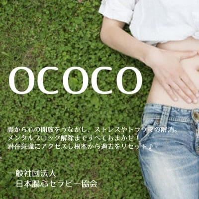 ココロのための腸活《遠隔も可能な腸心セラピー》 OCOCO