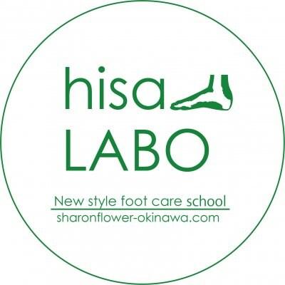 【公式】フットケアスクール hisa LABO(ヒサラボ)