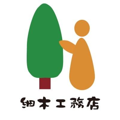 新潟県長岡市の有限会社 細木工務店