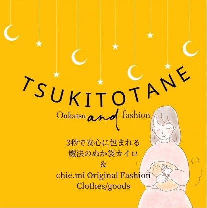 TSUKITOTANE-月と種-