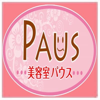 沖縄・那覇市国場 美容室PAUS・低ジアミンカラー・髪と頭皮に優しいデトックスシステム導入