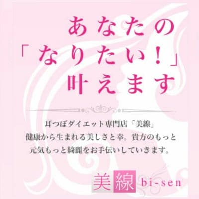練馬区 石神井公園駅 徒歩3分|身体専門店 美線|    心も身体も 健康的にキレイにスリムになって頂けます。