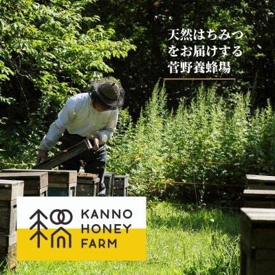 【国産天然はちみつ】菅野養蜂場 Kanno Honey Farm