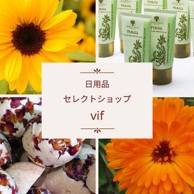 日用品セレクトショップ〜vif〜