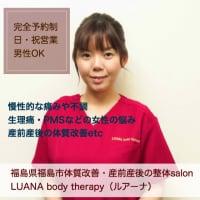福島県福島市の整体salon〜LUANA body therapy(ルアーナ)