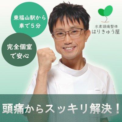  頭痛 スッキリ解決!福山市 東福山駅の鍼灸整体なら水素頭痛整体『はりきゅう屋』