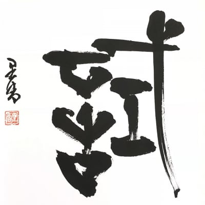 広島市安芸区(みどり坂)/呉市/松浦書道教室