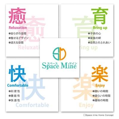 奈良の新築住宅・リフォーム・店舗建築のことなら株式会社スペースマイン