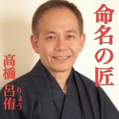 【命名の匠】〜開運盛名〜