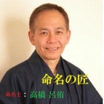 開運盛名【命名の匠】命名プロが姓名判断〜命名依頼承ります!