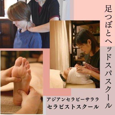 アジアンセラピーサララ/福岡天神警固 全身リンパと台湾式足つぼリフレクソロジーサロン&スクール