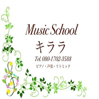 沖縄市南桃原音楽教室 Music School キララ