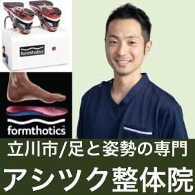 足と姿勢の専門/かみすな鍼灸整骨院