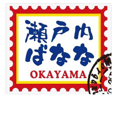 【岡山県】晴れの国・瀬戸内ばなな&青パパイヤ・パパイヤ