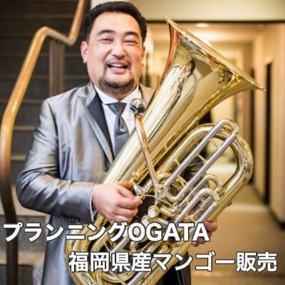 福岡コンサートマネジメント会社「プランニングOGATA」/プロの音楽家がお届け甘くてとろける福岡県産完熟マンゴー販売