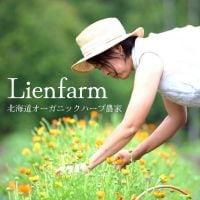 Lien リアン・北海道産オーガニック・無農薬・バイオダイナミック・フランス式・ハーブティー・精油・蒸留水