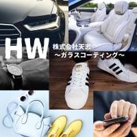 浜松市/HYPER WRAP/カーコーティング/ガラスリペア・窓ガラスコーティング/革コーティング/株式会社天志