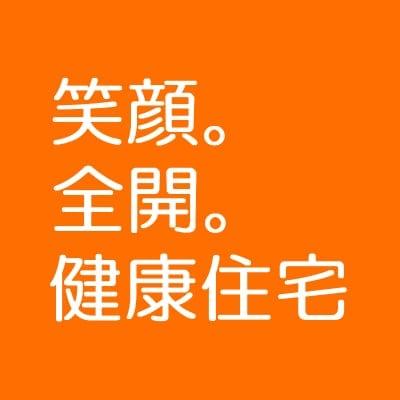 福山〜笠岡〜倉敷のお家の総合病院 小堀建設