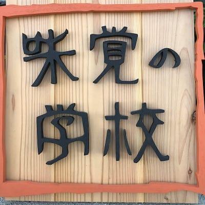 味覚の学校 ひろしま 和の詩