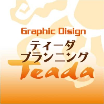  グラフィックデザイン制作 Teada Planning ティーダ・プランニング 