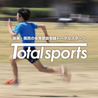 関西!体育家庭教師かけっこ教室のトータルスポーツ