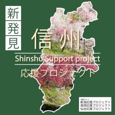 長野県|信州応援プロジェクト~Shinsyu Web Marche~